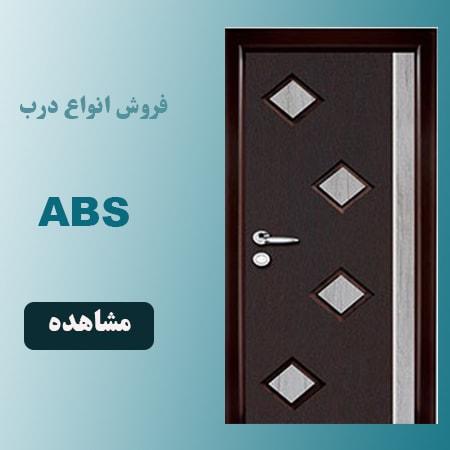 درب abs